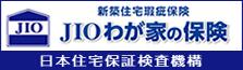 新築かし保険 JIO株式会社日本住宅保証検査機構へのリンク