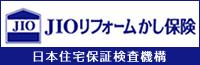 リフォームかし保険 JIO株式会社日本住宅保証検査機構へのリンク